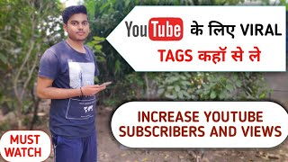 How to find viral Tags for youtube video || Increase subscribers and views 2019