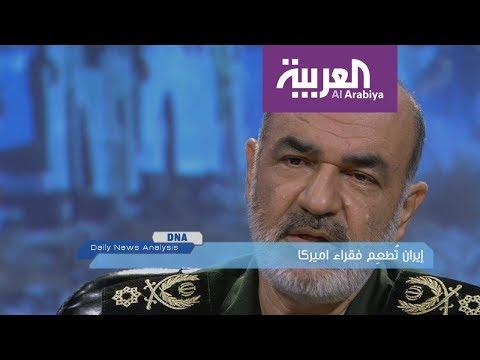 إيران تُطعِم فقراء أميركا DNA  - 16:54-2018 / 11 / 16