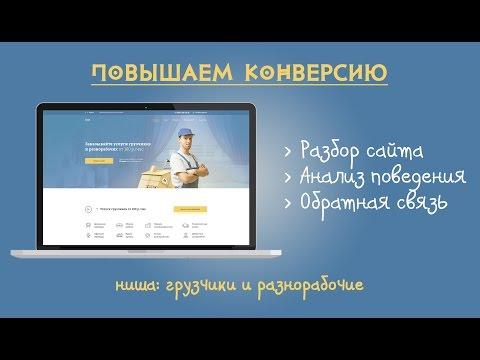 Шаблон грузчики wordpress