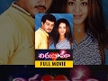 Chirunaama Full Movie || Ajith, Jyothika, Raghuvaran