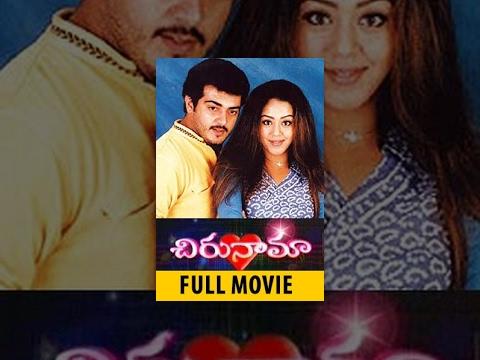 Chirunama Full Movie    Ajith, Jyothika, Raghuvaran