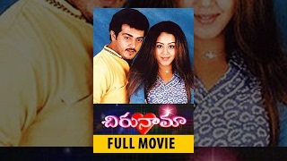 Chirunama Full Movie || Ajith, Jyothika, Raghuvaran