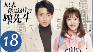 ENG SUB Hello Mr. Gu EP18——Starring Chen Jingke, Yan Zhichao
