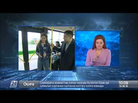 «Хабар 24» в прямом эфире тестирует новые способы оплаты проезда в Астане