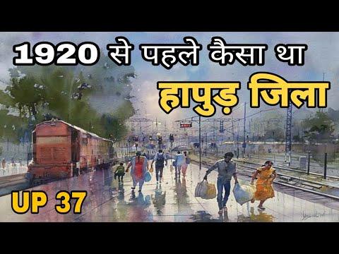 Hapur के इस वीडियो को जरूर देखे एक बार | History of Hapur | facts About Hapur | Knowledge World