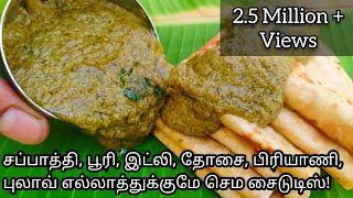 Perfect Side dish for Chapati, Poori, Idly, Dosa, Briyani & Pulav