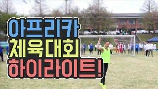 윽박:: 아프리카 체육대회 최고다윽박의 하이라이트 영상! | 축구+달리기