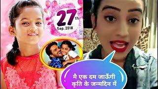 Akshara Singh खुद बोली मै जाऊँगी कृति के जन्मदिन में Khesari Lal& 39 s Daughter Has A Birthday Today