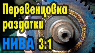 Перевенцовка Раздатки Нива 3:1 (Пособие для токарей)
