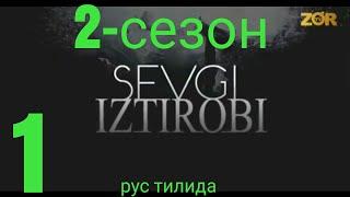 Севги изтироби 2-сезон 1-серия  Севги истироби 121-124 сериялар рус тилида sevgi iztirobi