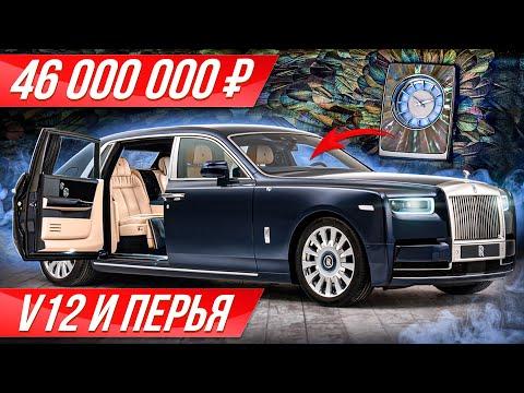 Самый роскошный царь-седан: Роллс Ройс Фантом 2021 за $600 000 #ДорогоБогато Rolls Royce Phantom