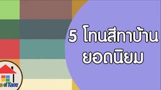 5 โทนสีทาบ้านยอดนิยม