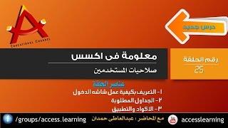 صلاحيات المستخدمين | اكسس 2010 | قناة A-Soft التعليمية screenshot 3