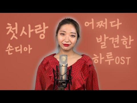 어쩌다 발견한 하루 Exraordinary You OST 손디아 Sondia '첫사랑 (First Love)' - Covered By K:ANNA