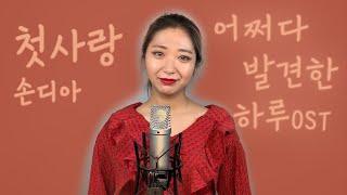 Gambar cover 어쩌다 발견한 하루 Exraordinary you OST 손디아 Sondia '첫사랑 (First Love)' - Covered by K:ANNA