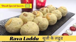 Rava Laddu Recipe | Suji Le Ladoo | Diwali Special Sweets | Recipe in Hindi | Cooking with Smita