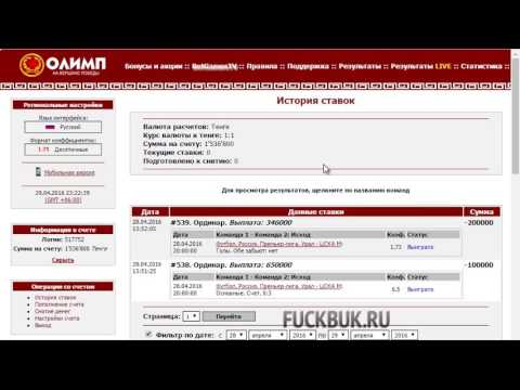Программы для букмекерских ставок через интернет заработать на компьютер