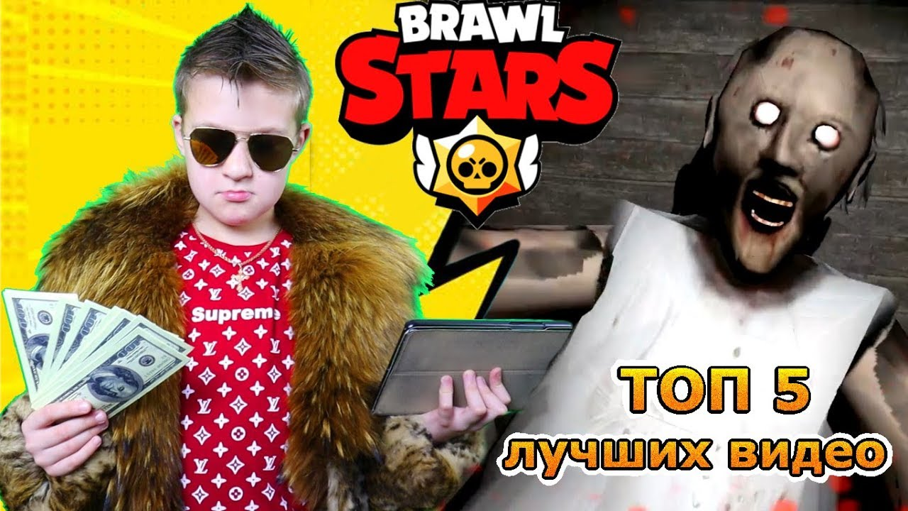 Гренни VS Бравл Старс! ТОП 5 лучших видео на канале Супер Тима за 2019 год