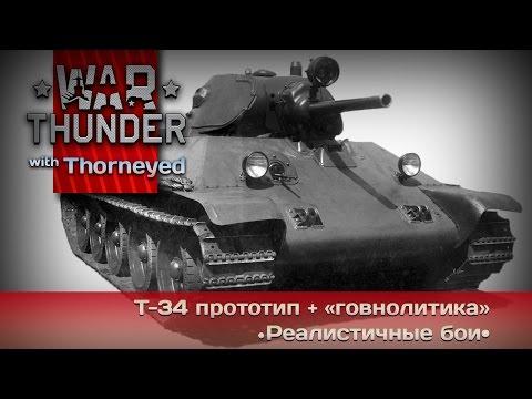 War Thunder | Т-34 «прототип» + говнолитика про бои без маркеров