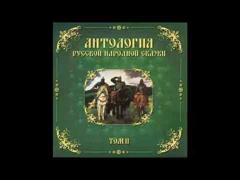 Русские народные сказки. Том 2.
