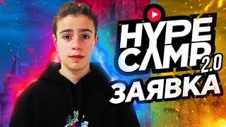 Заявка на HYPE CAMP 2.0 | #АКИМАВХАЙПКЭМП