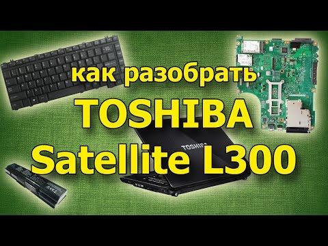 Как разобрать ноутбук TOSHIBA