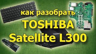 Как разобрать ноутбук TOSHIBA Satellite L300