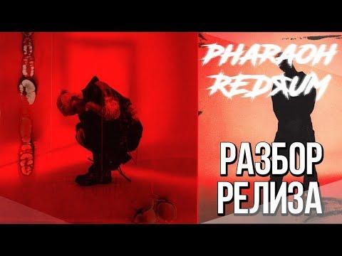 РЕЦЕНЗИЯ: PHARAOH - REDЯUM(DULLBOY EP), ОТСЫЛКИ И ПАСХАЛКИ
