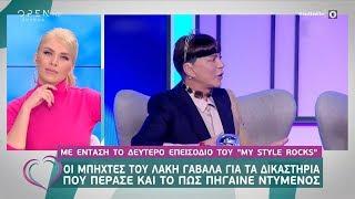 Με ένταση το δεύτερο επεισόδιο του My Style Rocks - Ευτυχείτε! 15/01/2020 | OPEN TV