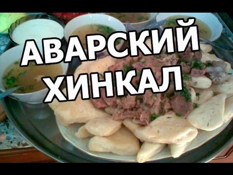 Пышный хинкал (аварский) : Вторые блюда - Форумы SAY7