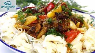 "Дапанджи с лапшой ""Удон"". Курица с овощами по-уйгурски. Уйгурская кухня. ☆ Дастархан"