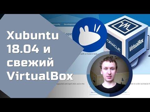 Быстрая альтернатива Ubuntu 18.04 на VirtualBox
