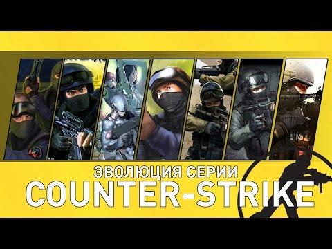 Эволюция серии игр Counter-Strike (CS: 2000 - 2014)