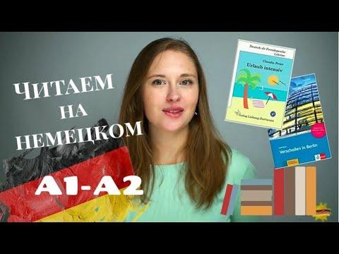 КНИГИ на НЕМЕЦКОМ L A1 - A2 L Читаем на немецком