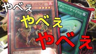 【遊戯王】またヤバイ贈り物が・・・みさわ氏唖然【開封】 thumbnail