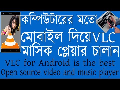 VLC for Android is the best open source video and music player