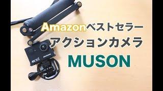 【レビュー】AmazonベストセラーのアクションカメラMUSONのご紹介 thumbnail