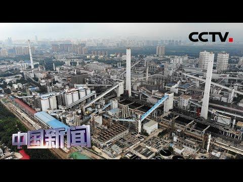 [中国新闻] 壮丽70年 奋斗新时代·山西太原 工匠精神带来钢铁蜕变 | CCTV中文国际
