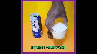 맥주 맛있게 먹기 프로젝트[크림맥주메이커]