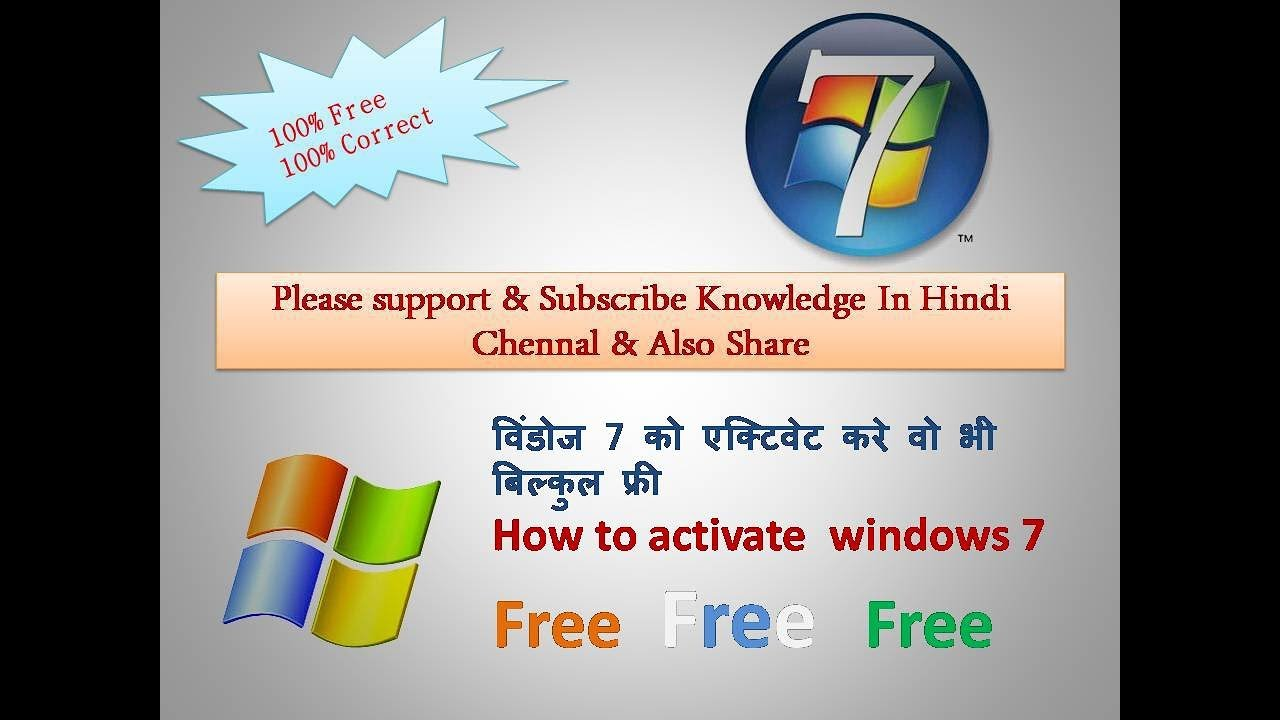 Activate Windows 7 For Free With Windows 7 Loader Youtube