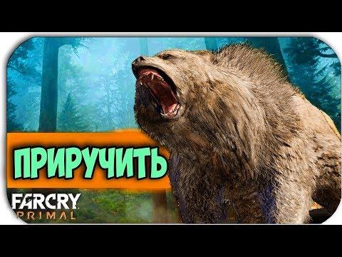 ПРИРУЧИТЬ МЕДВЕДЯ - Far Cry Primal #30