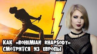 Как «Bohemian Rhapsody» смотрится из Европы