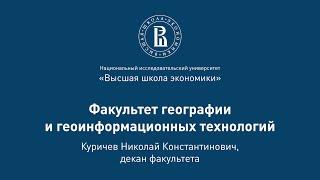 Николай Куричев о факультет географии и геоинформационных технологий на Дне открытых дверей 2020