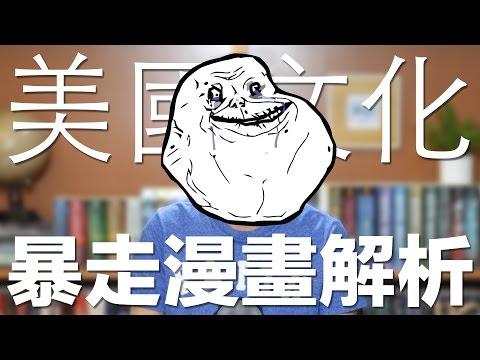 美國文化?用梗漫學英文!  Learn English from Rage Comic ...