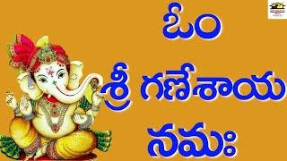 Om Sri Ganeshaya Namaha ll Devotional Chanting ll Sivala Sarada ll Musichouse27