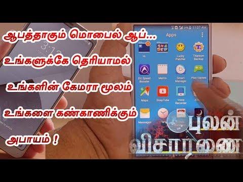 Pulan Visaranai: ஆபத்தாகும் மொபைல் ஆப்... | Mobile app | 24/02/18