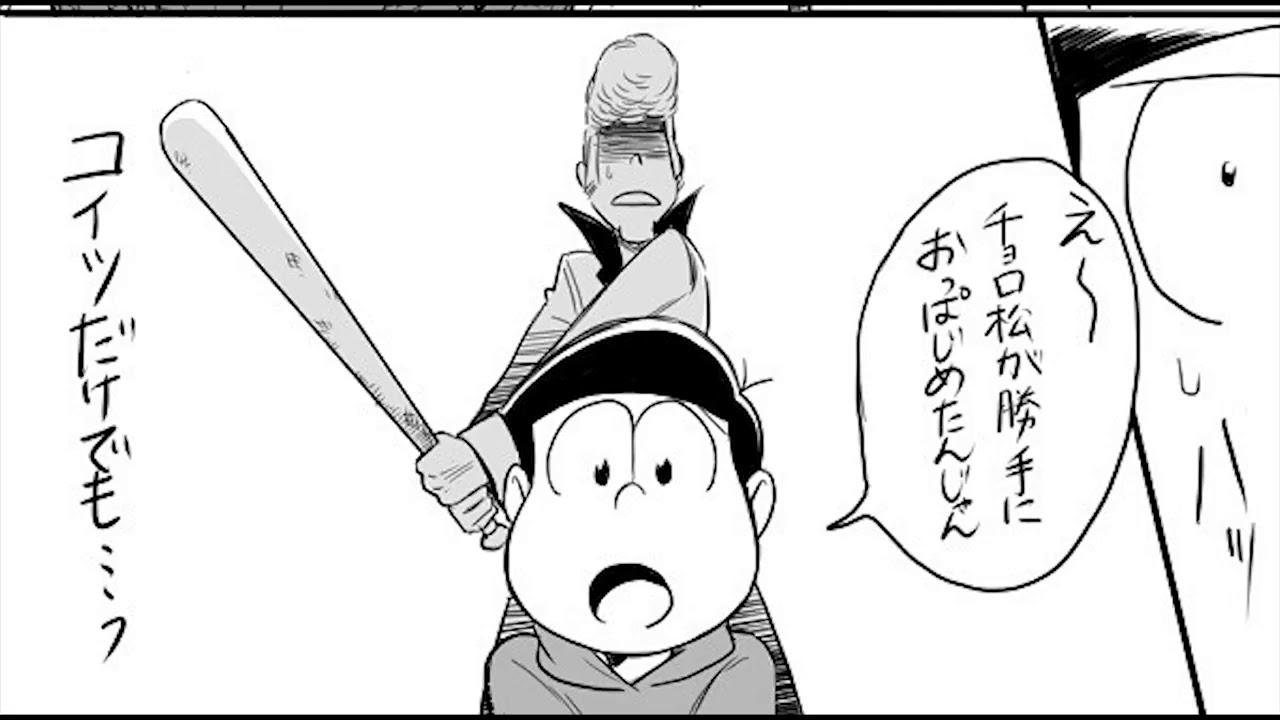 おそ松 さん おそ松 漫画 pixiv
