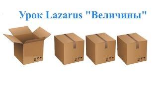 """Lazarus. Урок 02 """"Величины"""""""