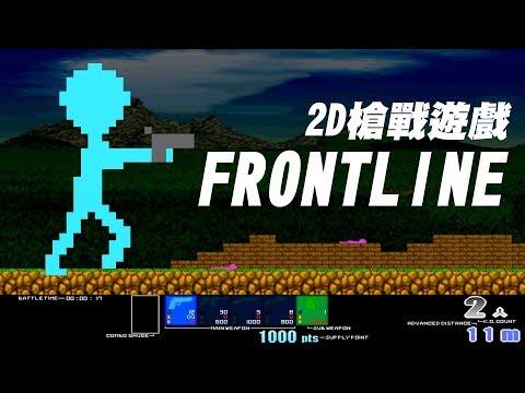 2D橫向射擊遊戲 - Frontline (俗稱'2D CS'、'小小CS') | 神扯電玩 第12集 | 啾啾鞋