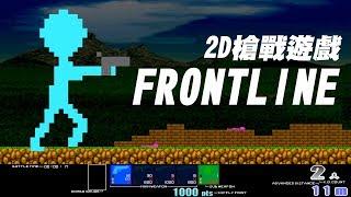 2D橫向射擊遊戲 - Frontline (俗稱